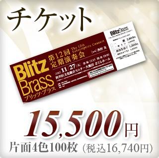 クラシック|チケット