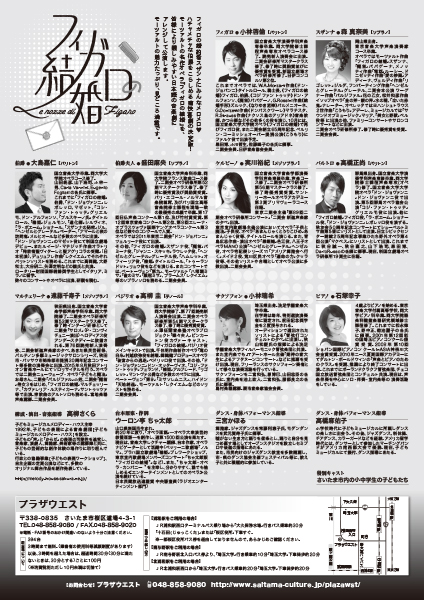 works_figaro02_ura